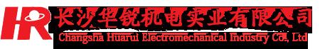 长沙华锐机电实业有限公司