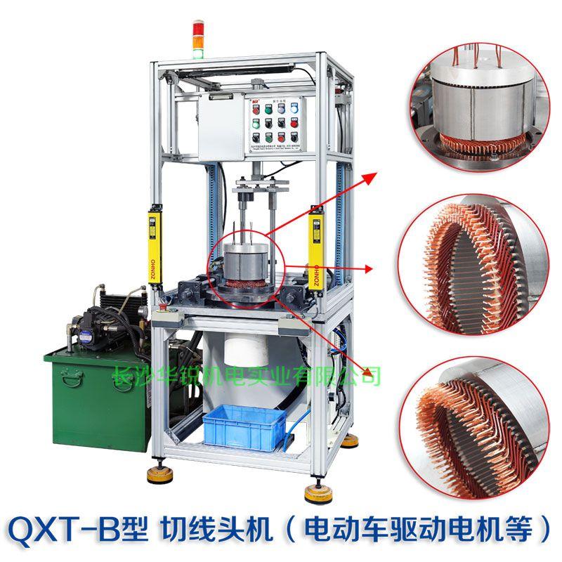 QXT-B型 焊接端切线头机(新能源汽车亚洲伊人色综网发卡驱动电机等)