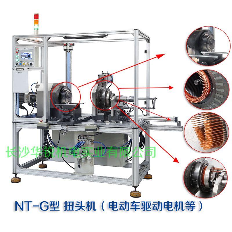 NT-G型 扭头机(电动车驱动电机等)