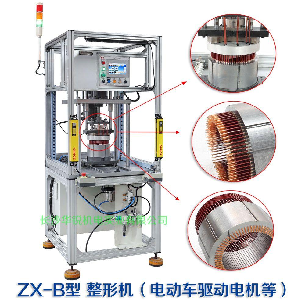 ZX-B型 整形机(电动车驱动电机等)