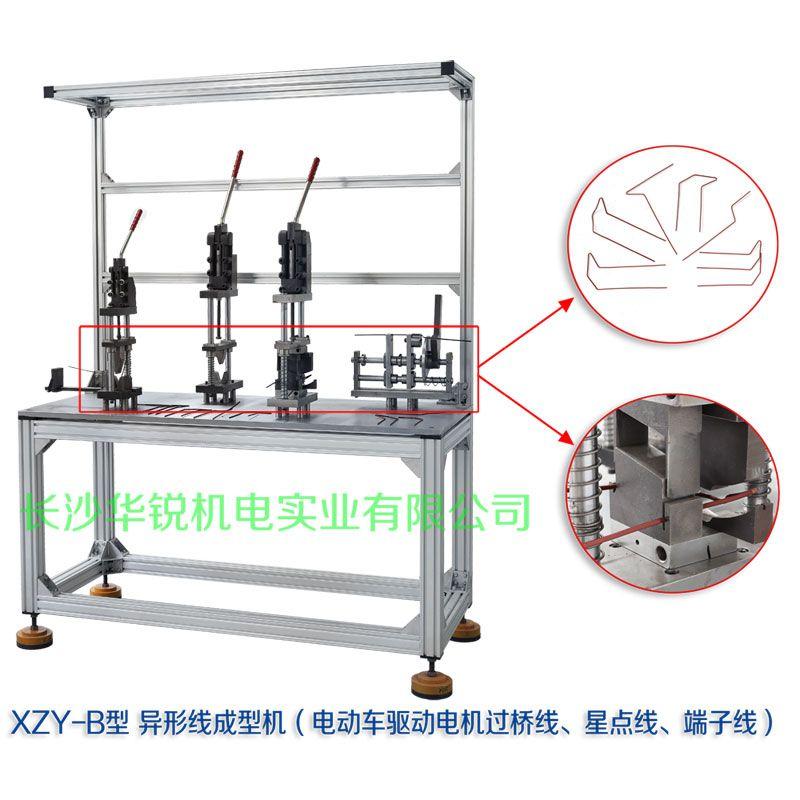 XZY-B型 异形线成型机(电动车驱动电机过桥线、星点线、端子线)