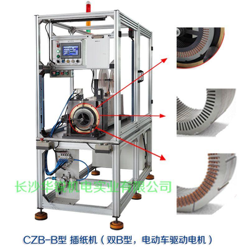 CZB-B型 插纸机(双B型,新能源汽车驱动电机)