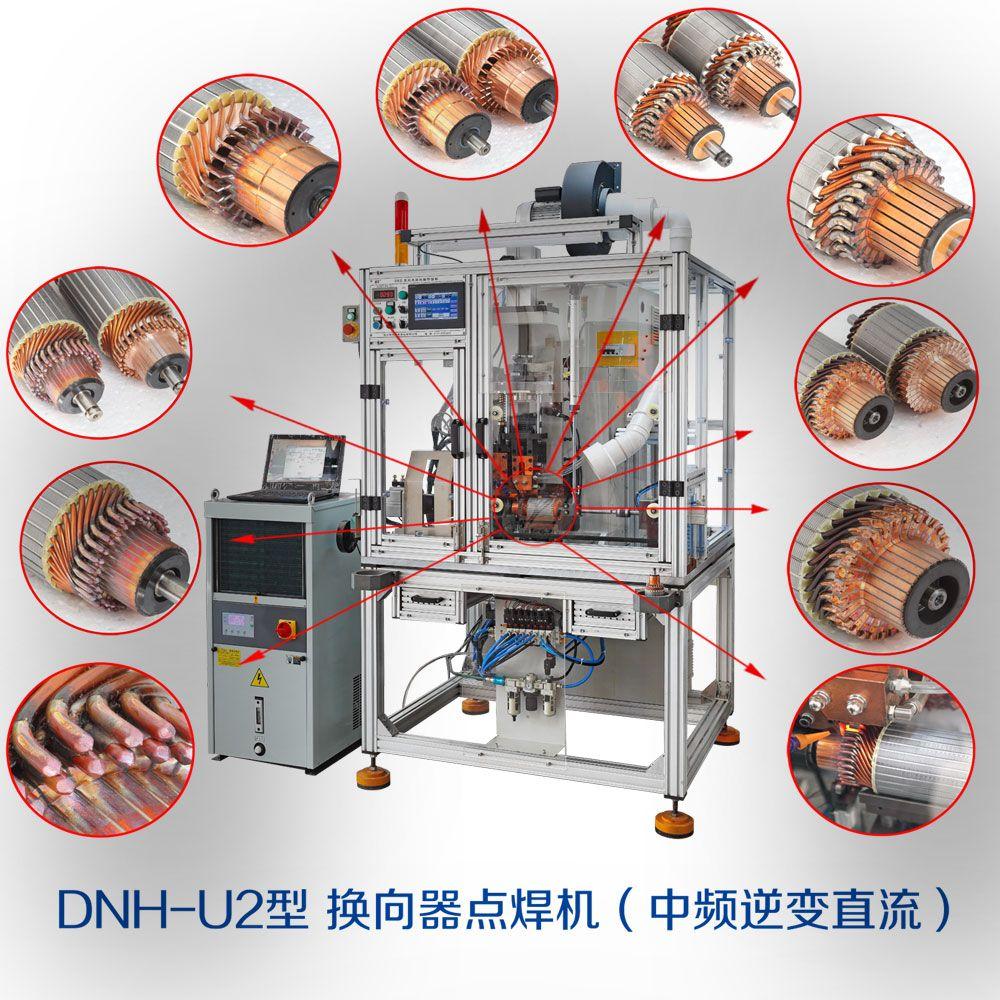 DNH-U2型换向器点焊机(中频逆变直流)