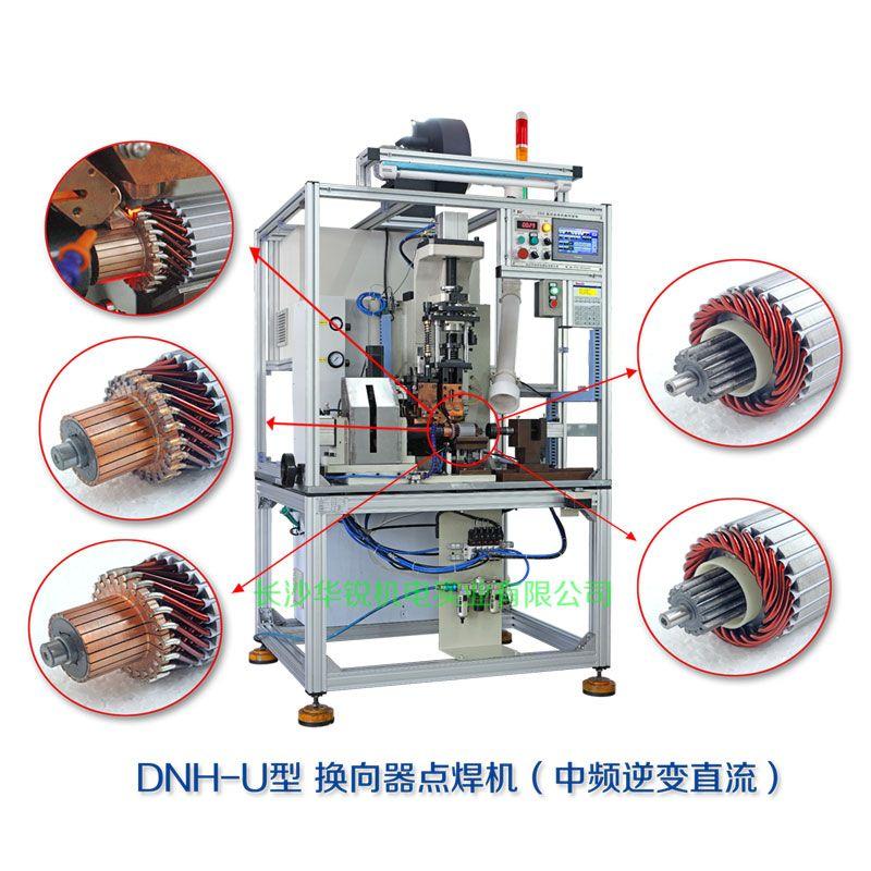 DNH-U型换向器点焊机(中频逆变直流)