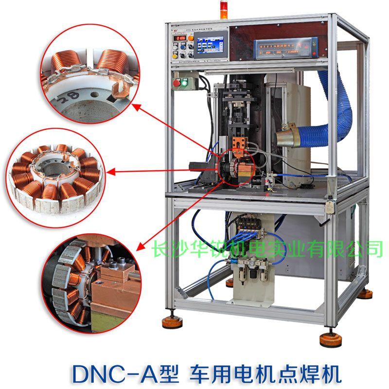 DNC-A型车用电机点焊机