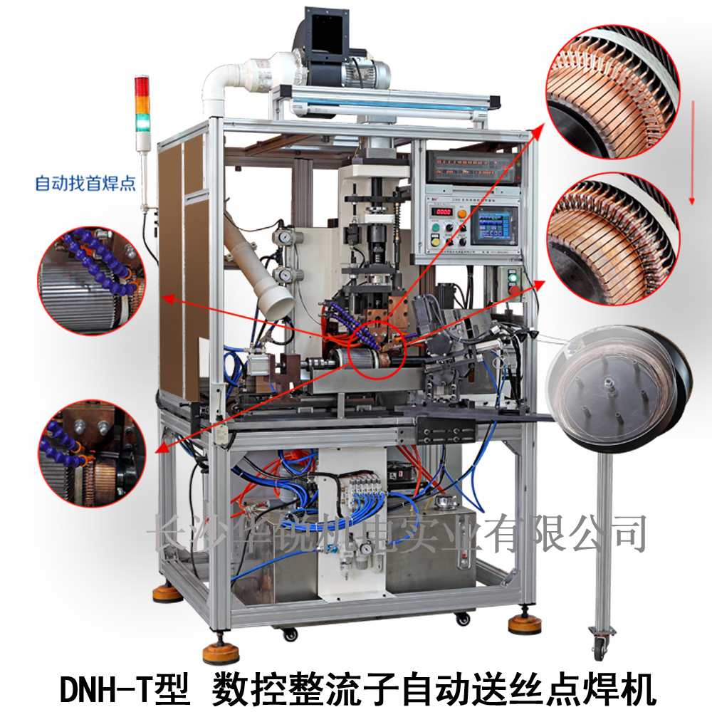 DNH-T型 数控整流子自动送丝点焊机