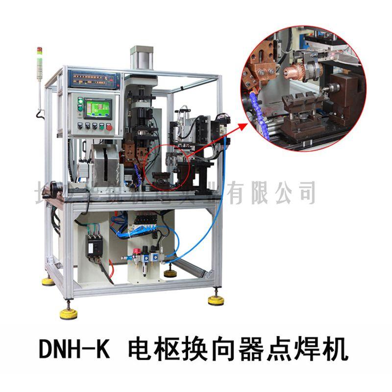 DNH-K型数控整流子点焊机