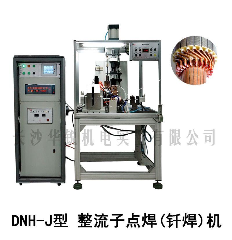 DNH-J型数控整流子点焊机