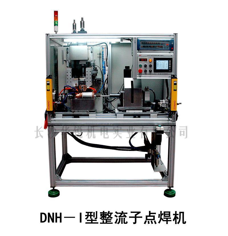 DNH-I型数控整流子点焊机