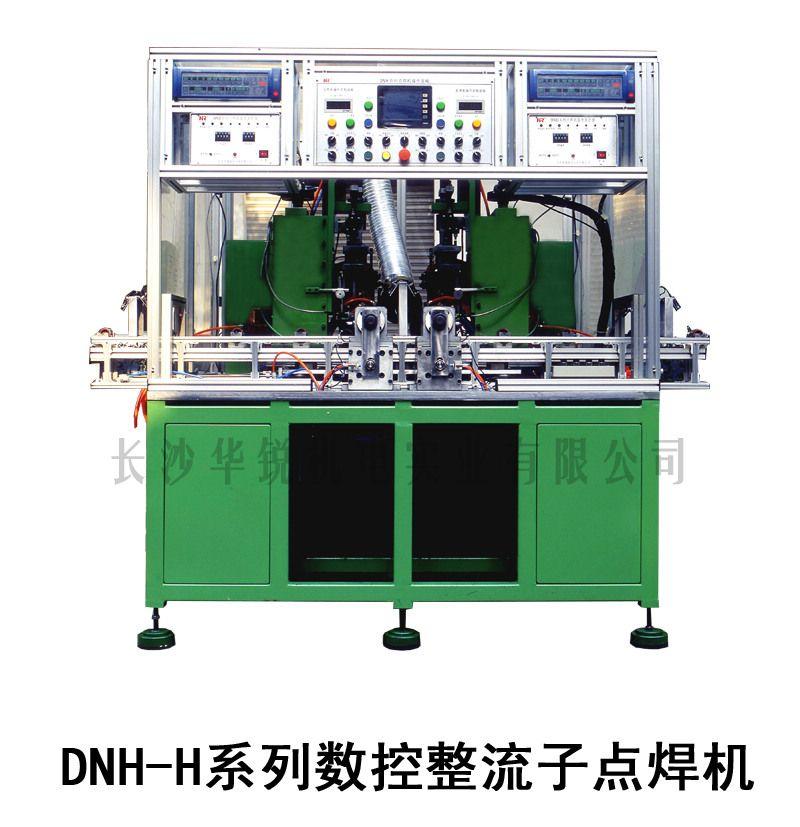 DNH-H型数控整流子点焊机