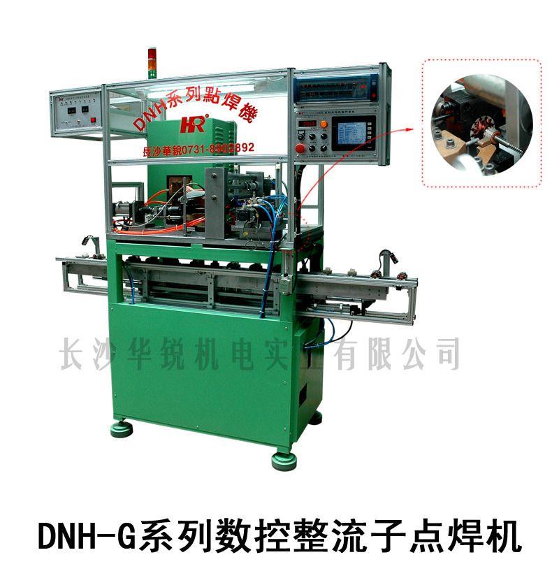DNH-G型数控整流子点焊机