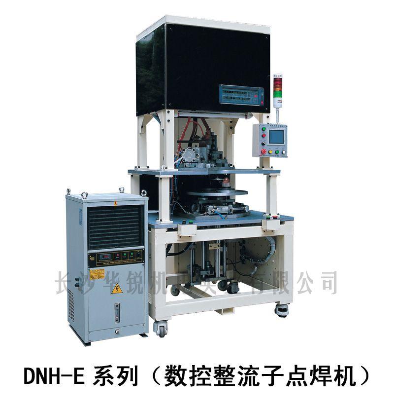 DNH-E型数控整流子点焊机