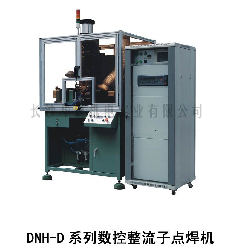 DNH-D型数控整流子点焊机