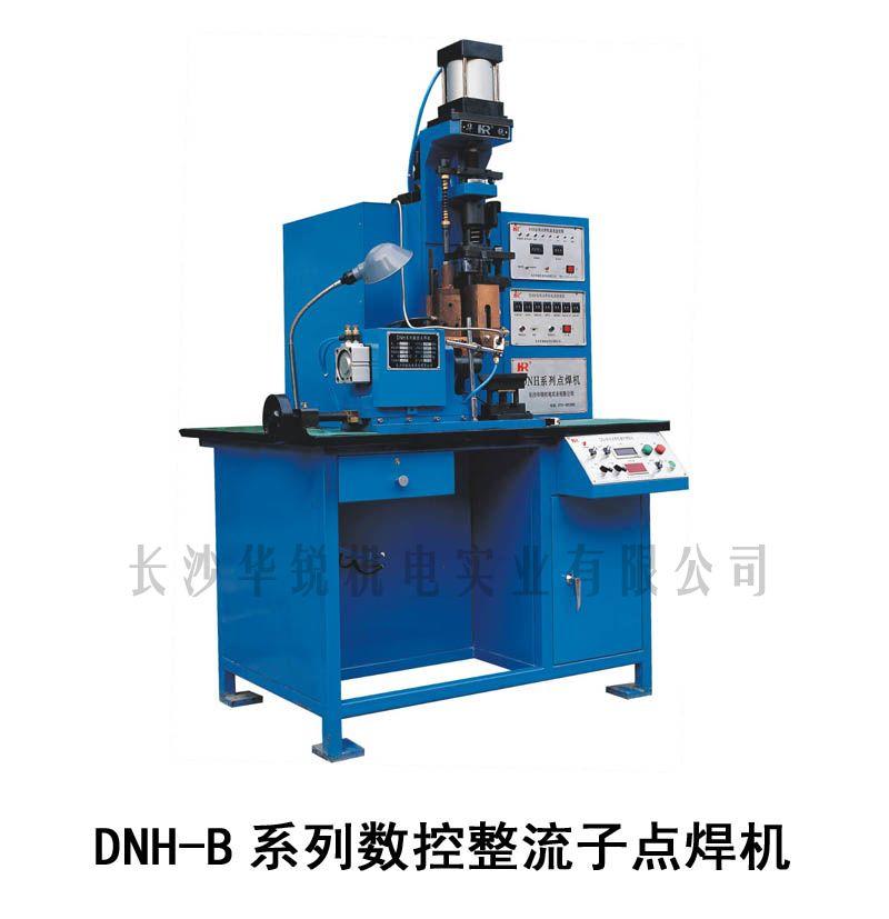 DNH-B型数控整流子点焊机