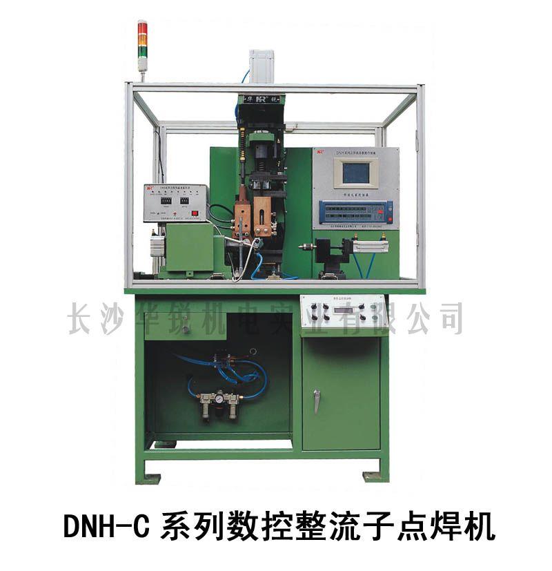 DNH-C型整流子点焊机