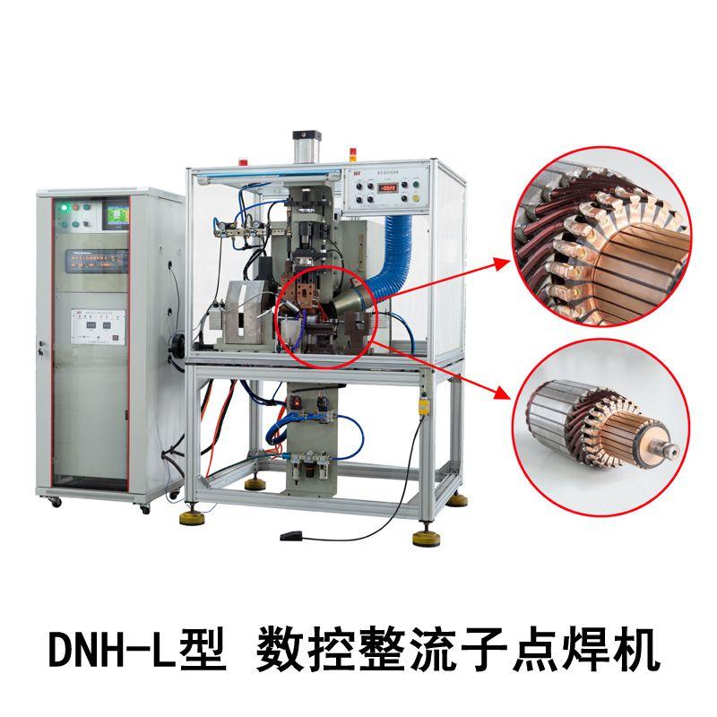 DNH-L型数控整流子点焊机
