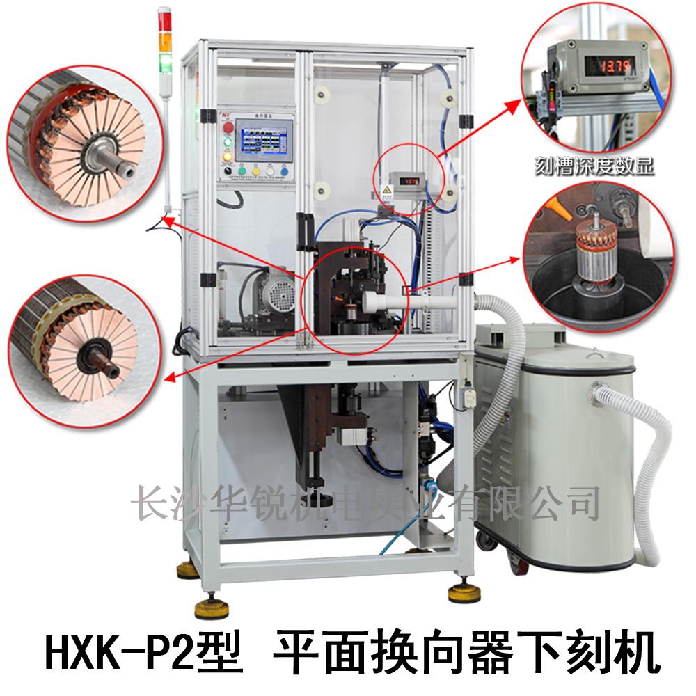 HXK-P2型 平面换向器下刻机