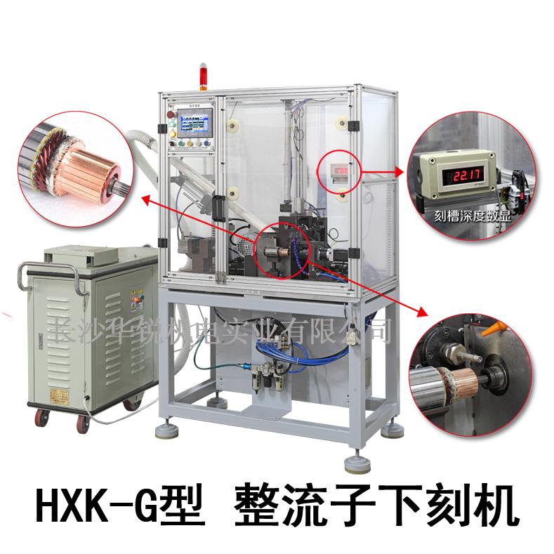 HXK-G型整流子下刻机