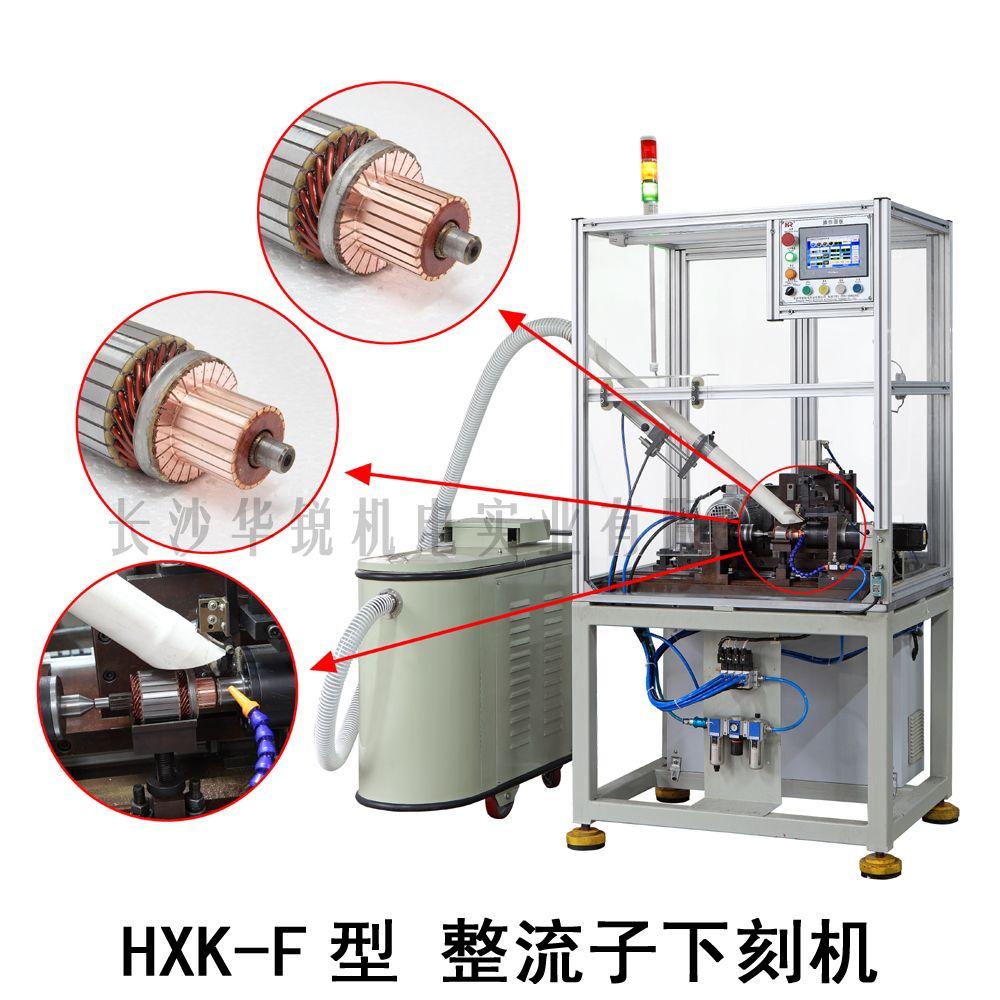 HXK-F型 整流子下刻机