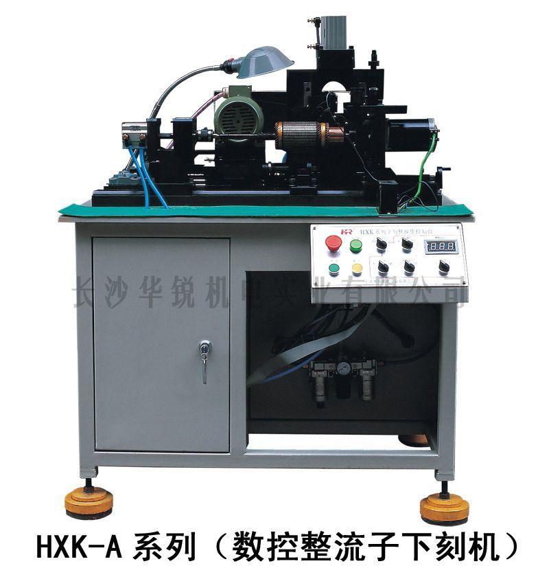 HXK-A系列(数控整流子下刻机)