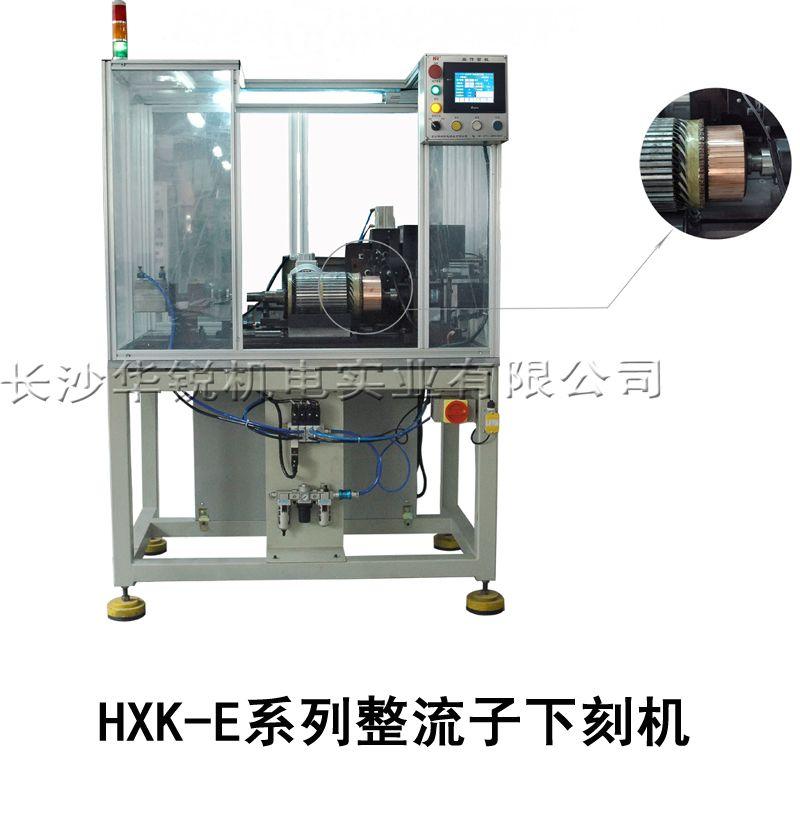 HXK-E型整流子下刻机