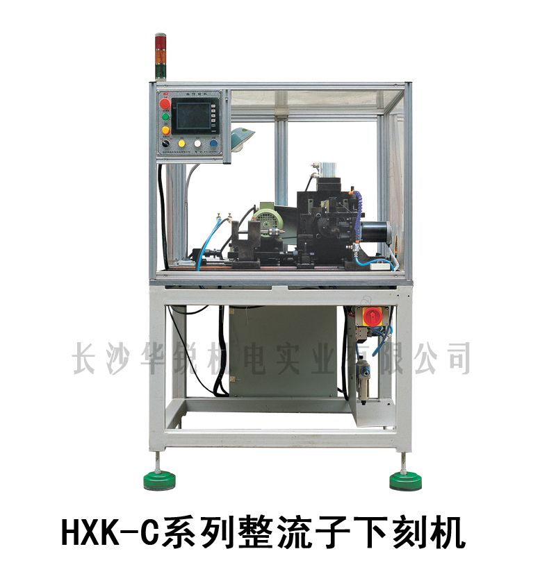 HXK-C型整流子下刻机