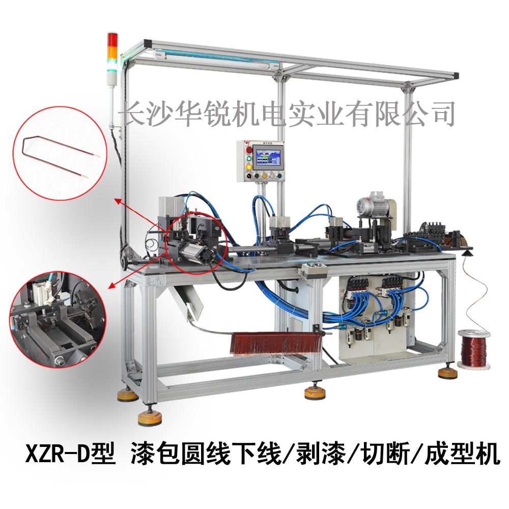XZR-D型 漆包圆线下线/剥漆/切断/成型机