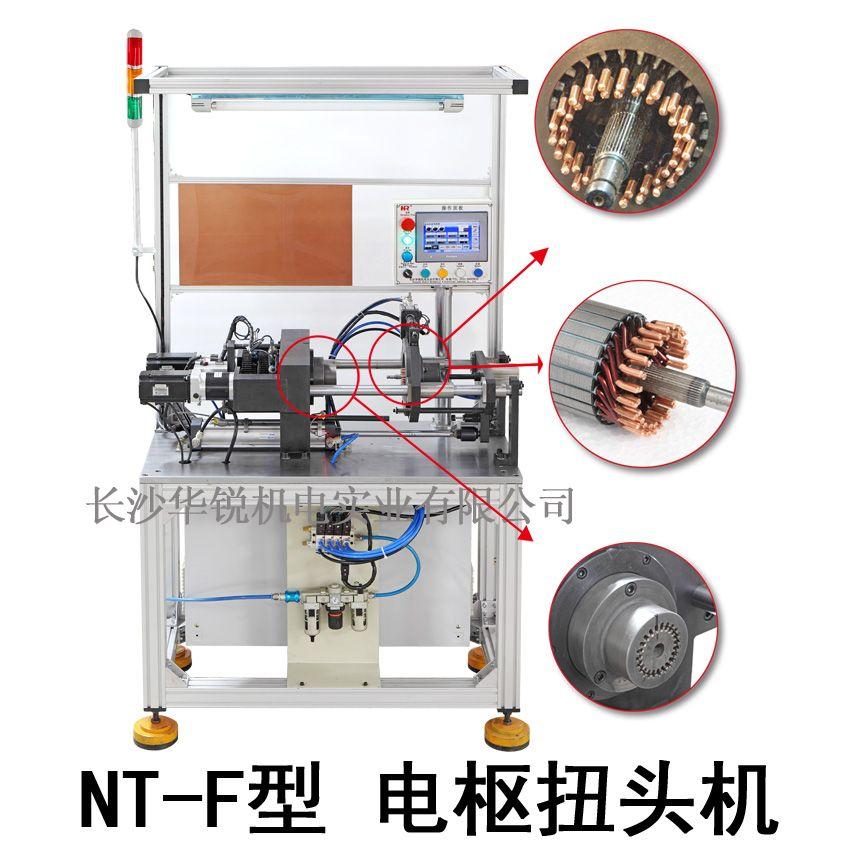 NT-F型电枢扭头机