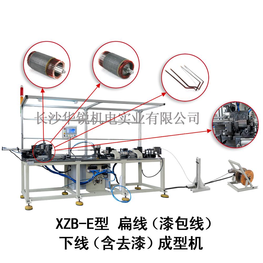 XZB-E型 亚洲伊人色综网(漆包线)下线(含去漆)成型机