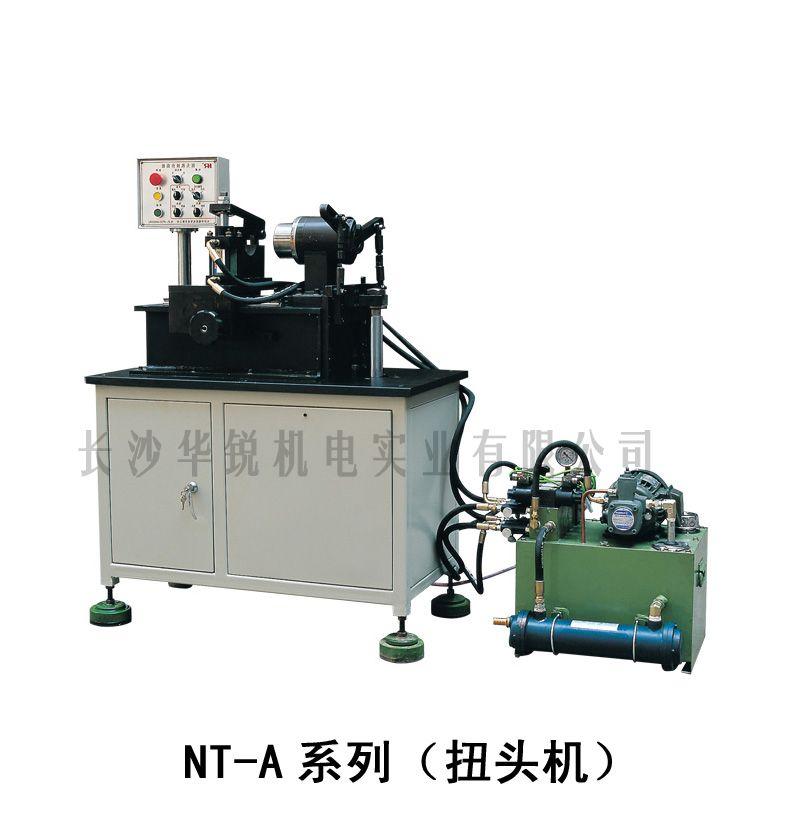 NT-A型 扭头机