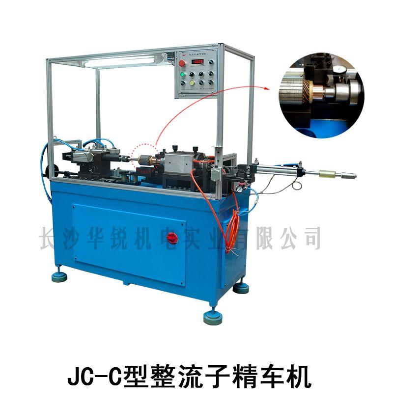 JC-C型整流子精车机