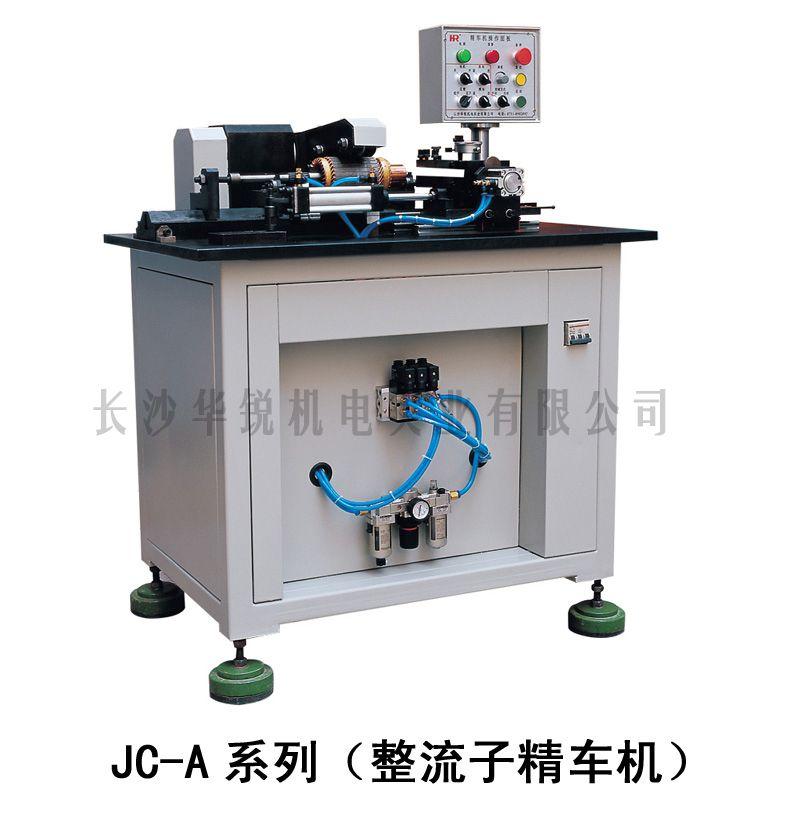 JC-A型 整流子精车机