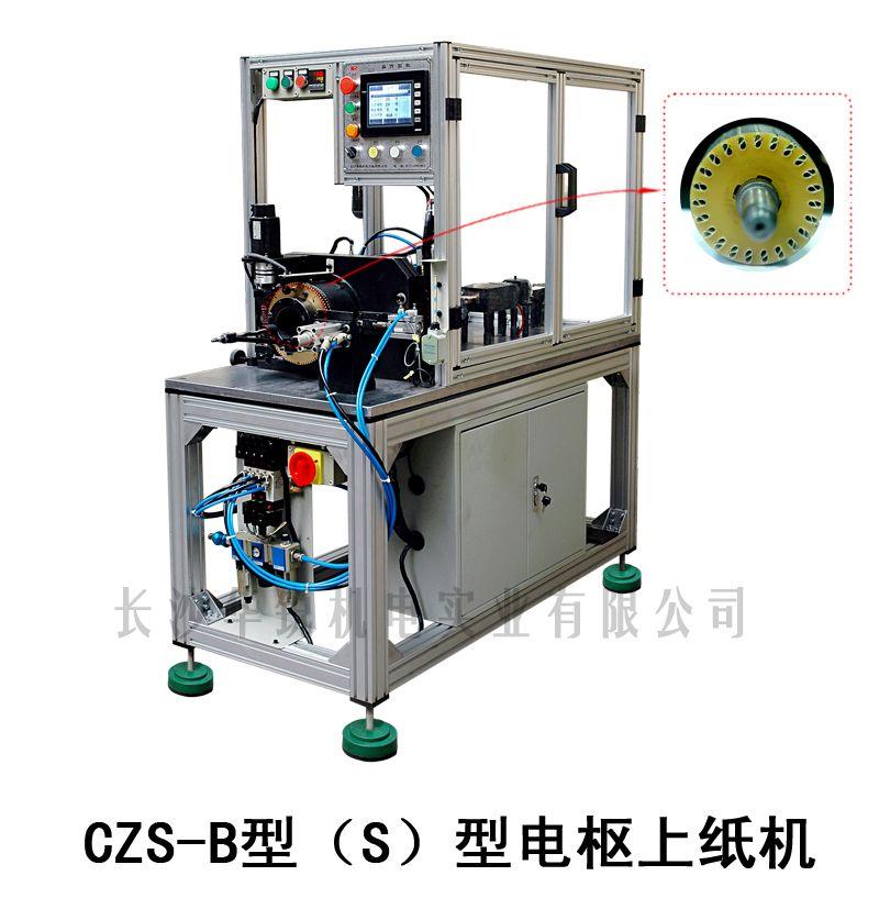 CZS-B型(S)型电枢上纸机