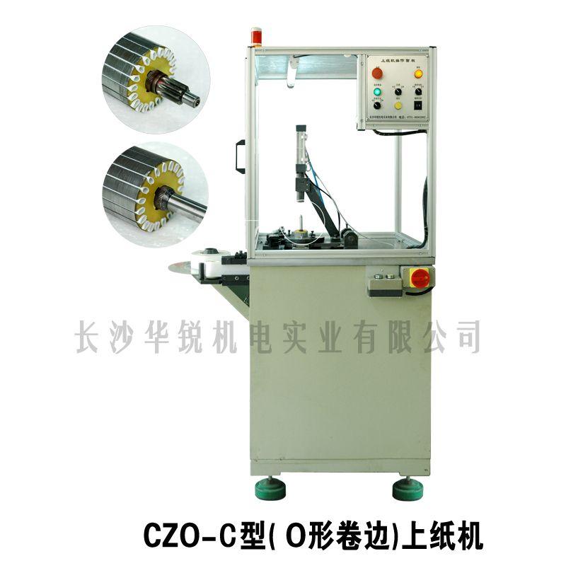 CZO-C型(O型卷边)插纸机