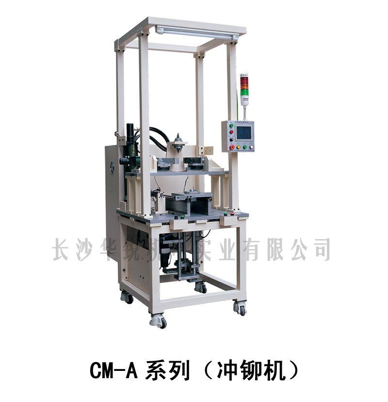 CM-A型 冲铆机
