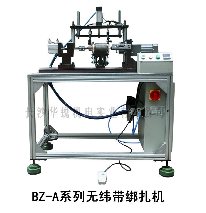 BZ-A型 无纬带绑扎机