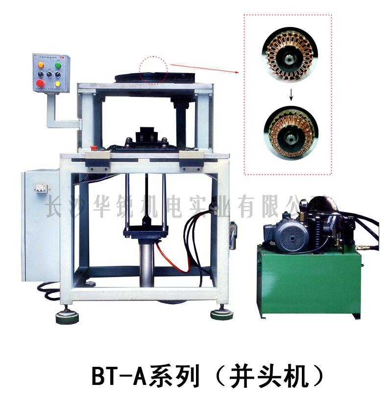 BT-A型 并头机