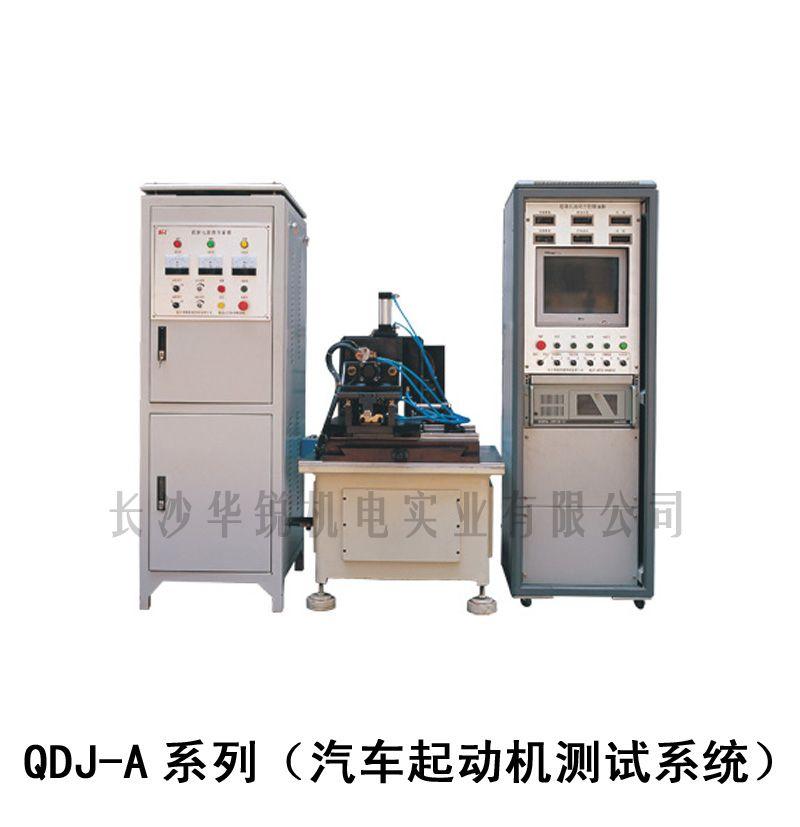 QDJ-A系列(汽车起动机测试系统)