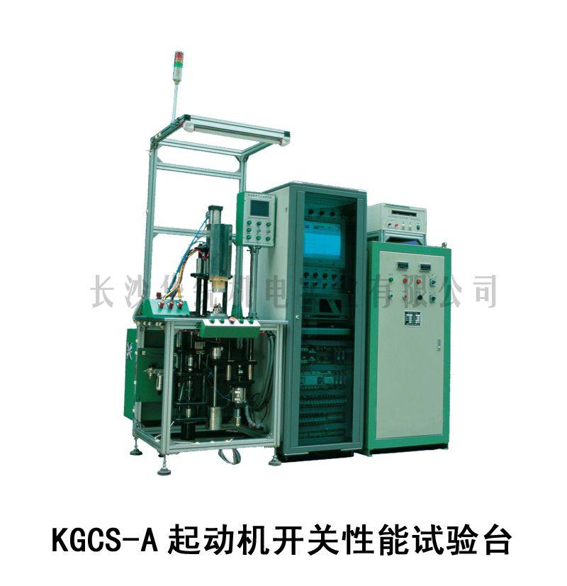 KGCS-A起动机开关性能试验台