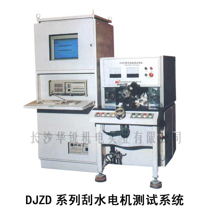 DJZD系列刮水电机测试系统