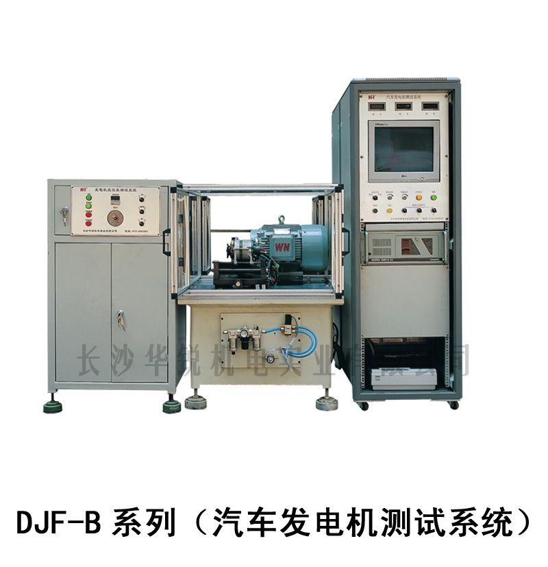 DJF-B系列(汽车发电机测试系统)