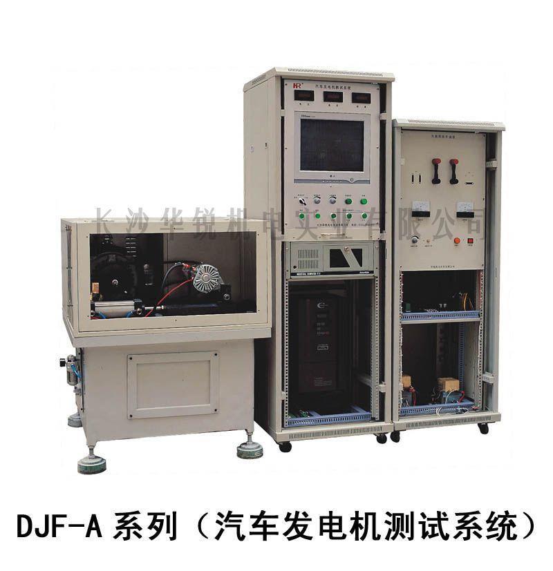 DJF-A系列(汽车发电机测试系统)