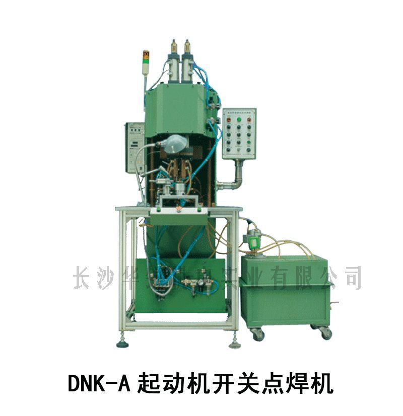 DNK-A起动机开关点焊机