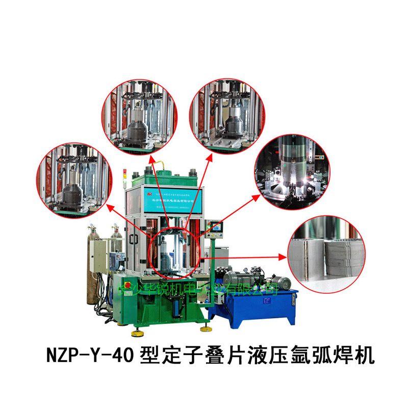 NZP-Y-40型 电机定子叠片液压氩弧焊机