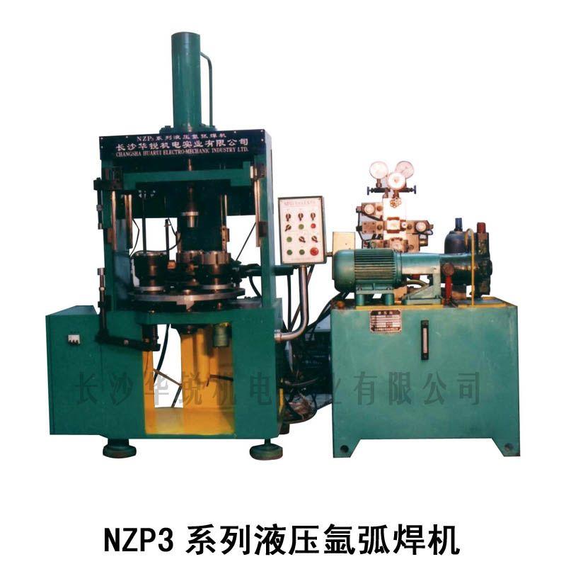 NZP3系列液压氩弧焊机