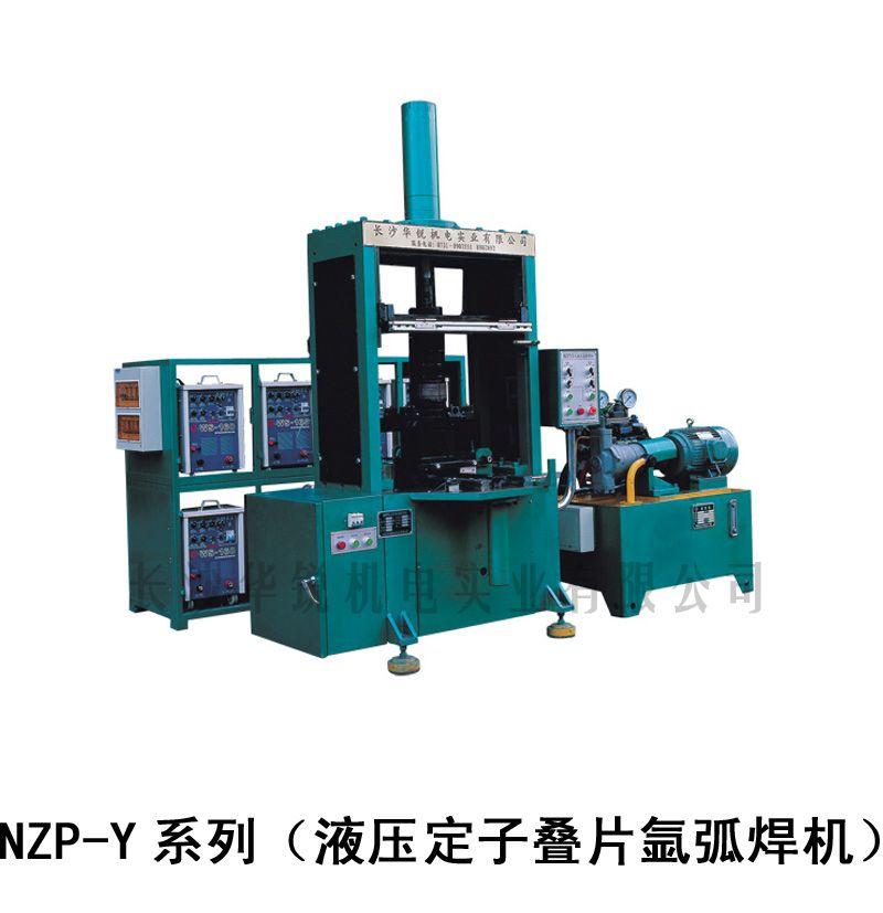 NZP-Y系列(液压定子叠片氩弧焊机)