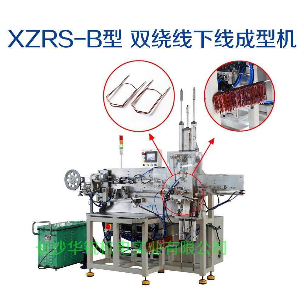 XZRS-B型 双绕线下线成型机