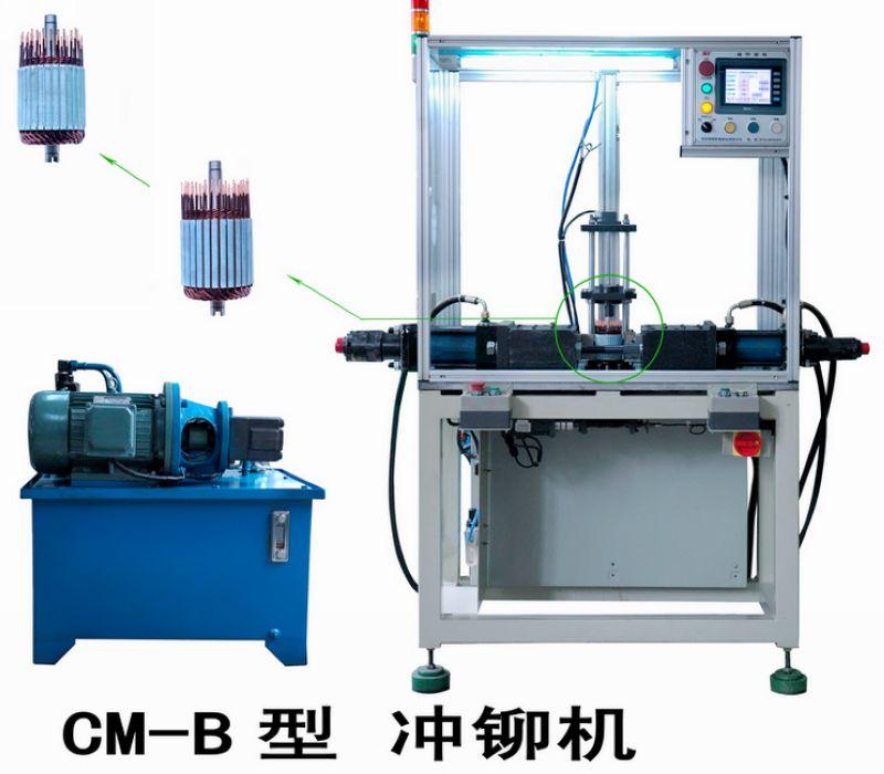 CM-B型 冲铆机
