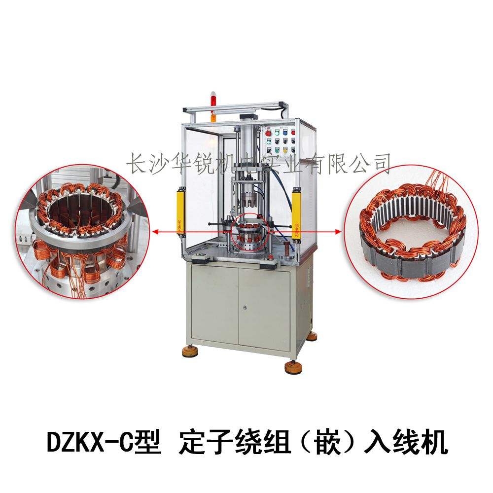 DZKX-C型 定子绕组(嵌)入线机