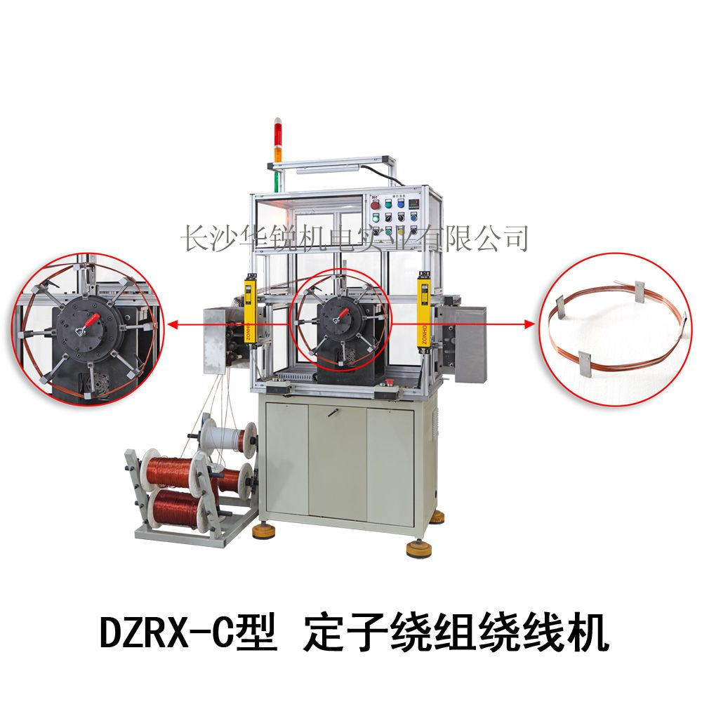 DZRX-C型 定子绕组绕线机